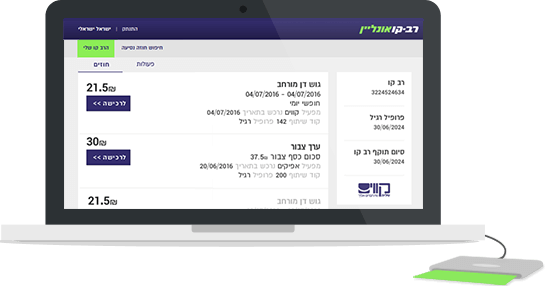 Screenshot of the Rav-Kav Online website on a PC with a card reader connected