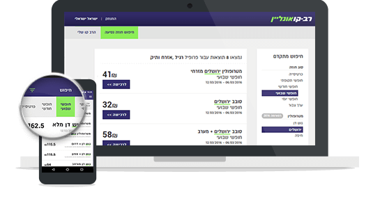 Screenshot of the Rav-Kav Online search page